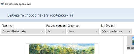 Меню печати изображения в Windows 10