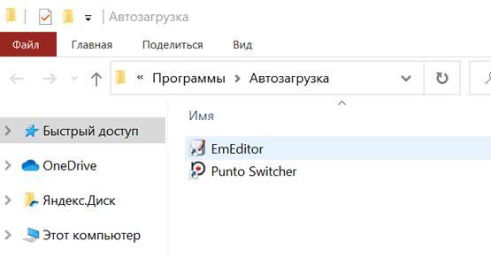Стандартная папка автозагрузки программ и файлов пользователя Windows