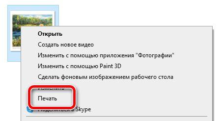 Переход к печати изображения в Windows 10