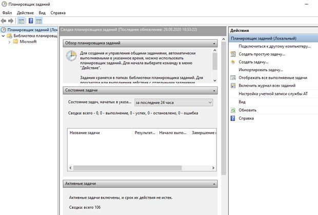 Главное окно планировщика задач в системе Windows 10