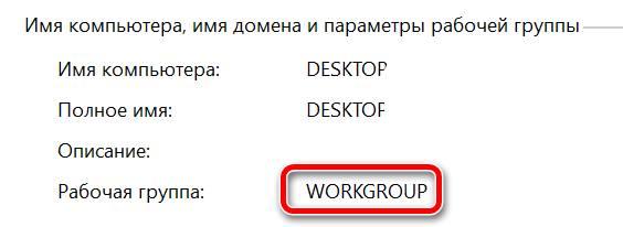 Имя рабочей группы компьютера с Windows 10