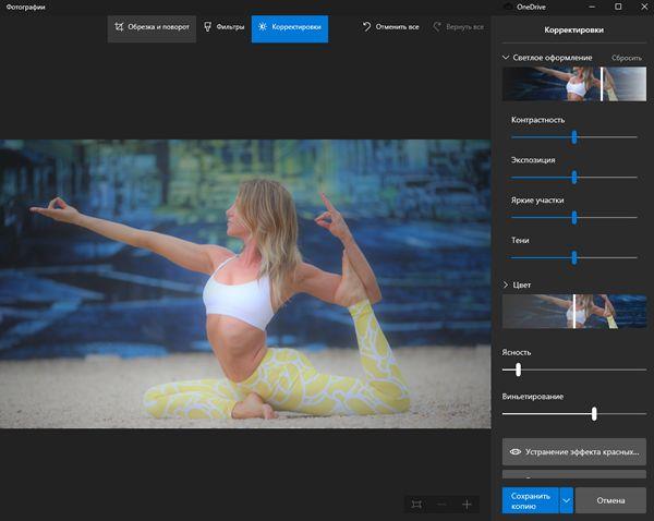 Редактирование изображения в приложении «Фотографии» на Windows 10