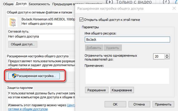Переход к меню расширенной настройки общего доступа в Windows 10