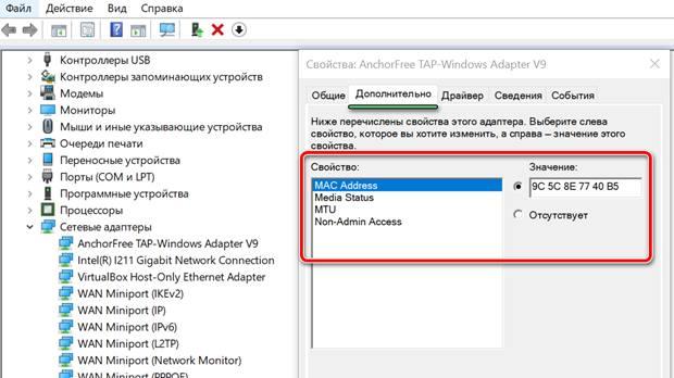 Переопределение MAC-адреса в системе Windows 10
