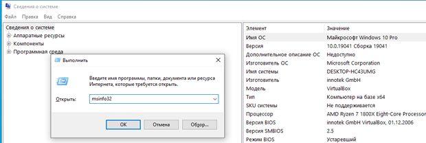 Получение детализированных сведений о компьютере с Windows 10