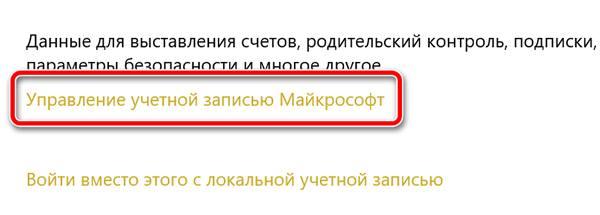 Ссылка на управление учетной записью пользователя Майкрософт