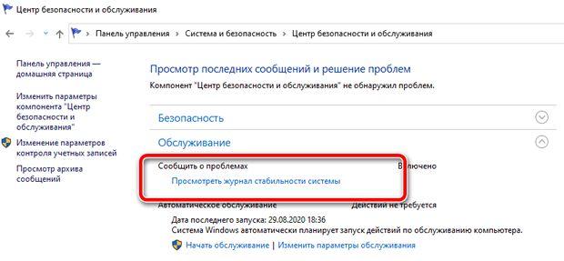 Переход к просмотру журнала стабильности системы Windows 10