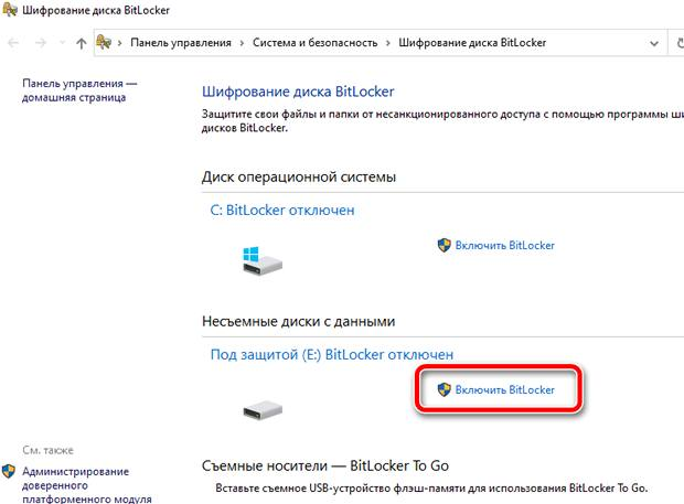 Включаем BitLocker для виртуального диска
