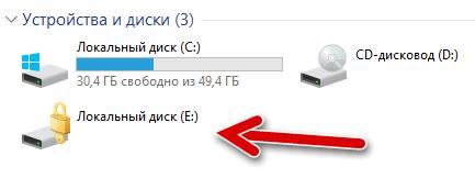 Зашифрованный виртуальный диск в проводнике файлов Windows 10