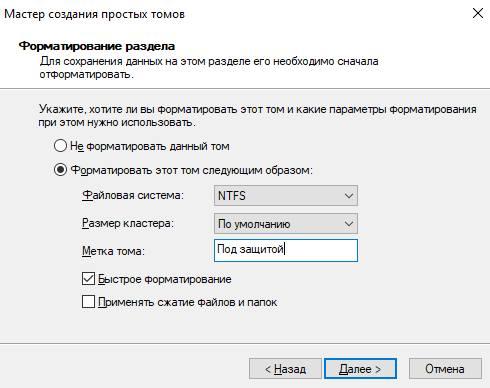 Форматирования раздела на виртуальном диске