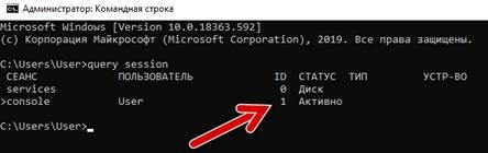 Идентификационный номер пользователя Windows 10