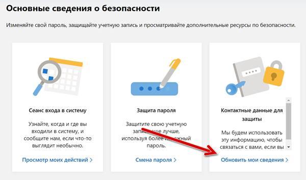 Контактные данные для защиты аккаунта