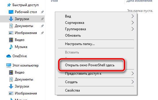 Открываем окно PowerShell через контекстное меню