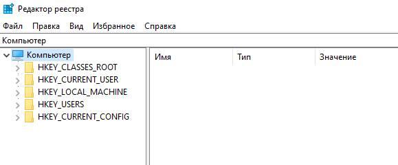 Исходное состояние окна редактора реестра Windows 10