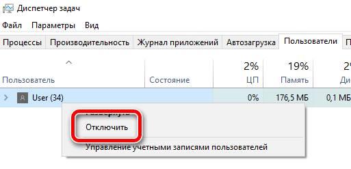 Отключение пользователя системы Windows 10