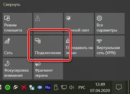 Включаем проецирование в Windows 10