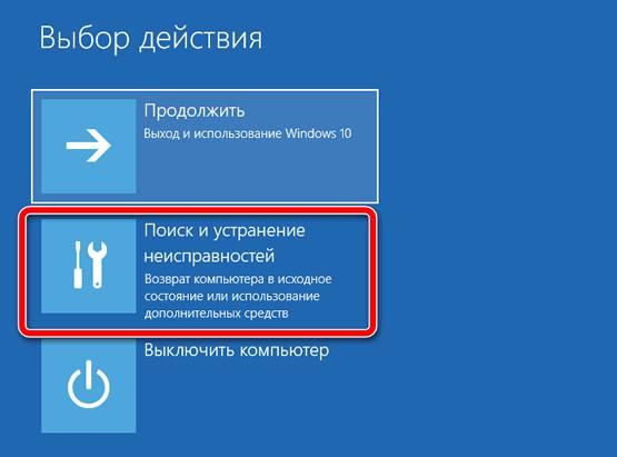 Инструмент поиска и устранения неисправностей в Windows 10