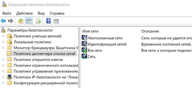 Названия сетевых подключение в локальной политике безопасности Windows 10
