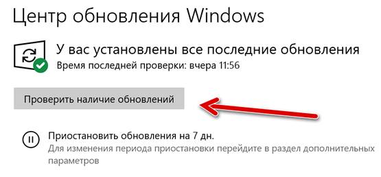 Запуск проверки наличия обновлений Windows 10