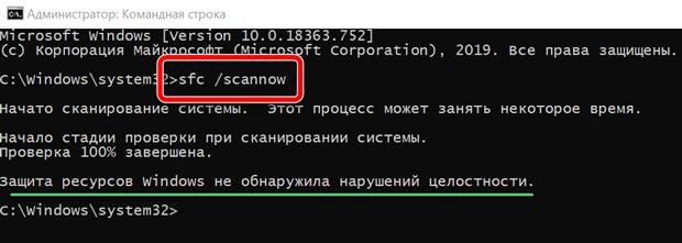 Результат проверки целостности системных файлов Windows 10