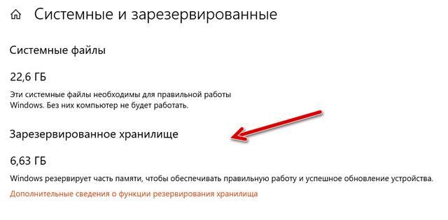 Информация о зарезервированном хранилище в системе Windows 10