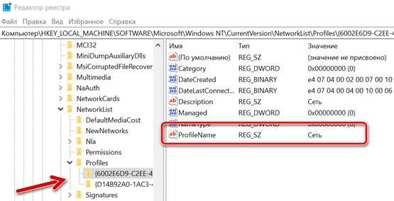 Ключ заголовка сетевого подключения в реестре Windows 10