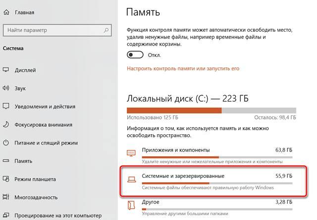 Категория системного и зарезервированного пространства в хранилище Windows 10