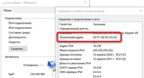 MAC-адрес сетевого адаптера в свойствах