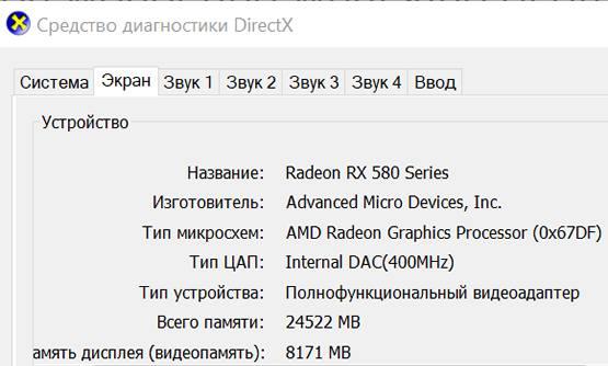 Информация о видеокарте в средстве диагностики DirectX