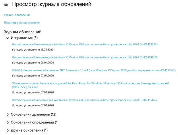 Просмотр журнала обновлений в системе Windows 10