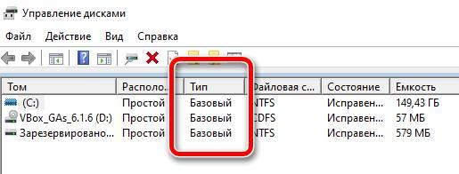 Тип используемого системой Windows диска для хранения данных – базовый или динамический