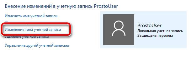 Переход к изменению типа учетной записи пользователя