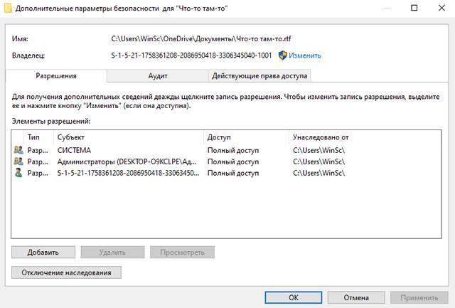 Дополнительные параметры доступа к файлу