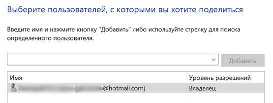 Выбор пользователя для включения доступа к папке