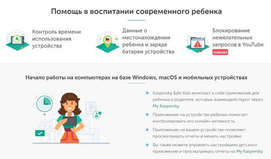 Kaspersky Safe Kids включает в себя приложения для ребенка и родителя, которые взаимодействуют через My Kaspersky