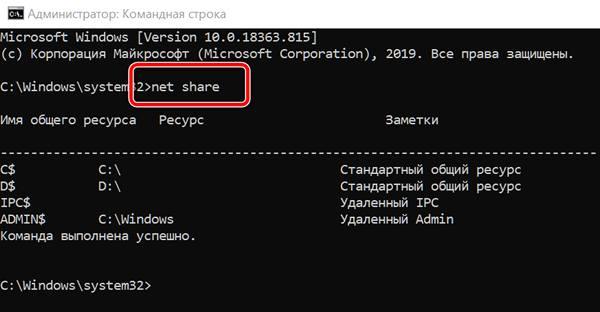 Получение данных об общих ресурсах через командную строку Windows 10