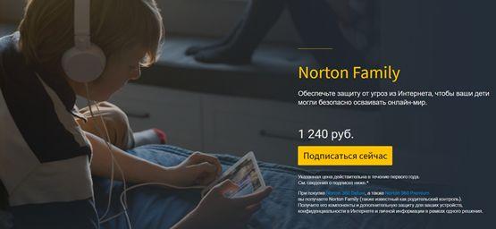 Norton Family – обеспечьте защиту от угроз из Интернета, чтобы ваши дети могли безопасно осваивать онлайн-мир
