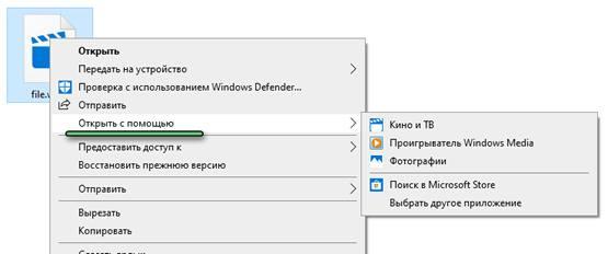 Открываем файл формата WMV с помощью стандартного плеера Windows 10