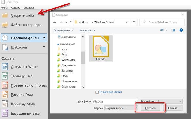 Открываем файл формата odg через LibreOffice