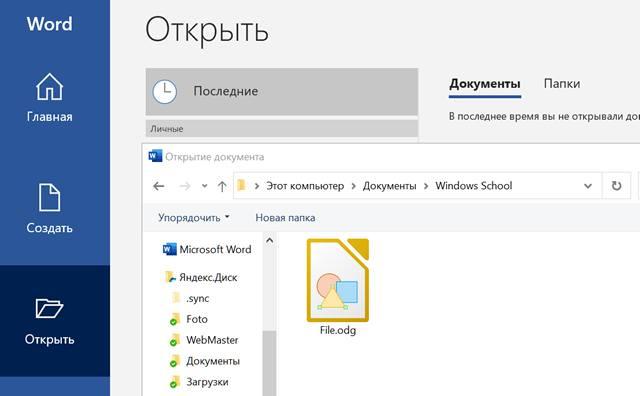 Открываем файл с расширением ODG в приложении Word
