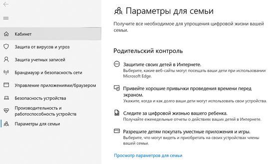 Параметры родительского контроля для семейства пользователей Windows 10