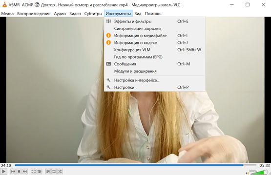 Воспроизведение видео с помощью плеера VLC