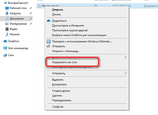 Контекстное меню управления файлами в Windows 10 при нажатой клавиши Shift