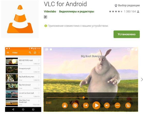 Страница VLC плеера для мобильных устройств на основе Android