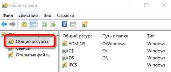 Утилита контроля общих ресурсов в Windows 10