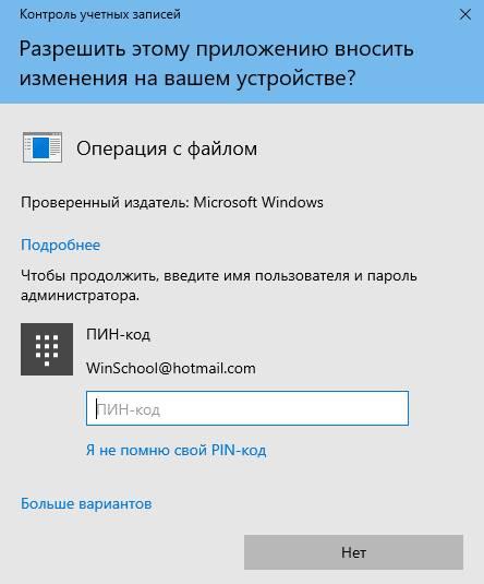 Запрос пароля администратора Windows 10