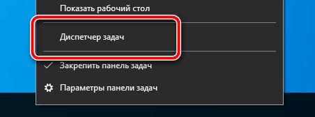 Быстрый запуск диспетчера задач Windows 10