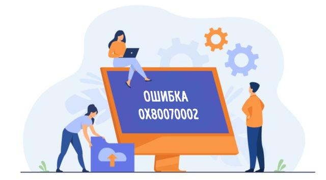 Программисты пытаются решить ошибку 0x80070002