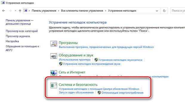 Запуск устранения неполадок с помощью Центра обновлений Windows 10