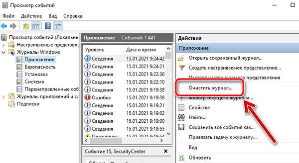 Запуск очистки журнала событий в Windows 10
